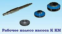 Рабочее колесо насоса К50-32-125 запчасти насоса К50-32-125