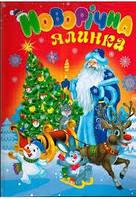 """Сказочный мир - Новогодняя елка """"Септима"""" (укр.)"""