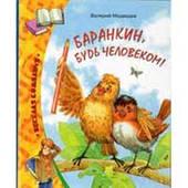 """Книга издательства Махаон """"Баранкин, будь человеком!""""(Валерий Медведев)"""