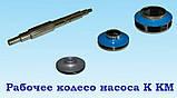 Рабочее колесо насоса К65-50-160 запчасти насоса К65-50-160, фото 3
