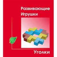 Развивающая дидактическая игра УГОЛКИ Материал Аленкова