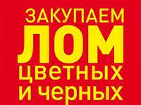 Прием покупка металлолома Харьков