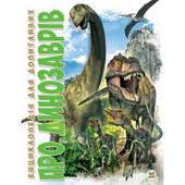 Энциклопедия для любознательных  О Динозаврах Юнисофт