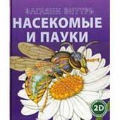 """Книга издательства Махаон """"Насекомые и пауки"""""""