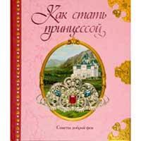 """Книга издательства Махаон """"Как стать принцессой"""""""