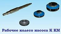 Рабочее колесо насоса К80-65-160 запчасти насоса К80-65-160