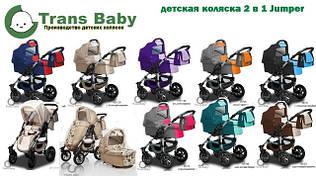 Универсальная детская коляска 2 в 1 Jumper Trans Baby и Jumper Duo