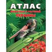 Атлас животных и растений Украины, издательство Талант