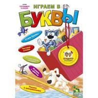 Готовимся к школе: Играем в буквы, издательство Талант