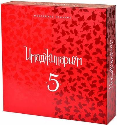 Настольная игра Имаджинариум 5 лет. Юбилейное издание, фото 2
