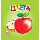 Книжка для малышей Карамелька Цвета
