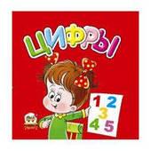 Книжка для малышей Карамелька Цифры