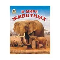 Книжка для малышей на картоне В мире животных