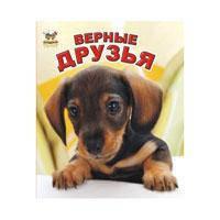 Книжка на картоне Верные друзья