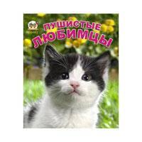 Книжка на картоне для малышей Пушистые любимцы