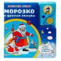 Книга издательства Белфакс Морозко и другие сказки