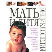 Энциклопедия Мать и дитя