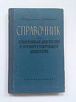 Справочник по асинхронным двигателям и пускорегулирующей аппаратуре. Госэнергоиздат. 1962 год