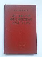 """Д.Винокуров """"Лечебная физическая культура"""" Медгиз. 1959 год"""
