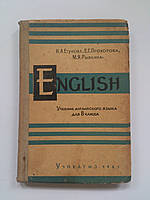 """Н.Егунова """"English. Учебник английского языка для 8 класса"""". Учпедгиз. 1963 год"""