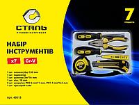 Слесарный набор инструментов 14 шт ТМ Сталь (40013)