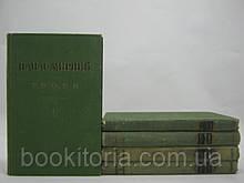 Мирний П. Твори. В п'яти томах (б/у).