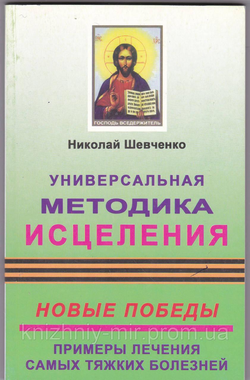 Шевченко  Универсальная методика исцеления. Новые победы