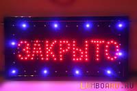 """Светодиодная табличка """"Закрыто"""", светодиодный экран вывеска, рекламная светодиодная вывеска"""