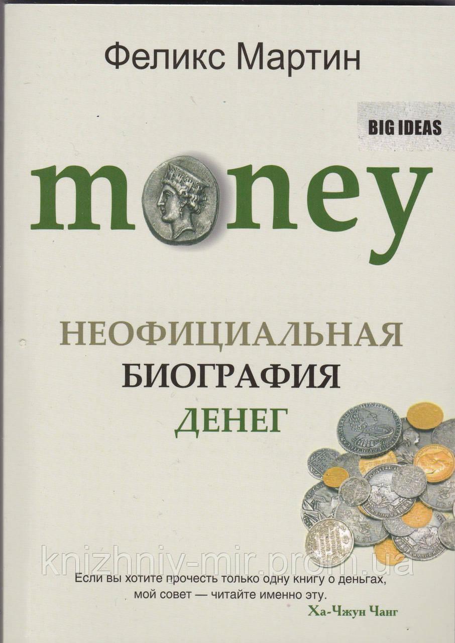 Мартин  Money. Неофициальная биография денег (мяг)