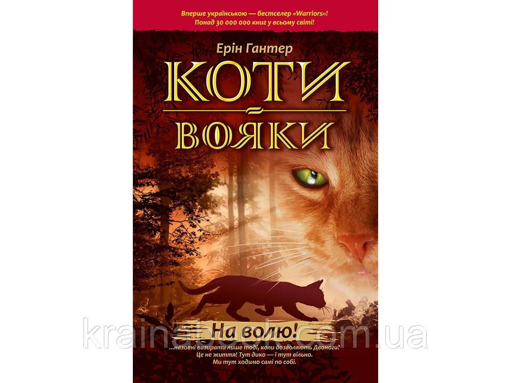 Коти-вояки. На волю! Книга 1. Гантер Ерін