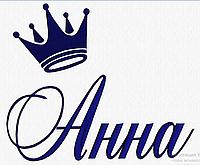 Дизайн машинной вышивки Корона +имя  200 х 170 мм для вышивки на халатах и готовых изделиях