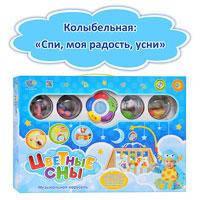 Музыкальный мобиль - карусель Limo Toy M 1362 U/R