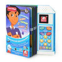 Книжка S+S Toys EH 80089 R/00622030 Маленький джентльмен
