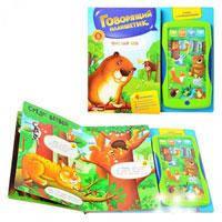 Книжка Азбукварик Веселый лес 978-5-490-00192-8