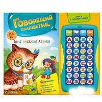 Книжка Азбукварик Моя веселая азбука 978-5-490-00188-1