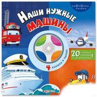 Книжка Азбукварик Наши нужные машины 978-5-490-00023-5