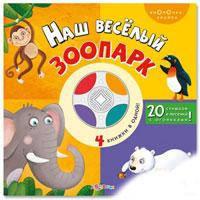 Книжка Азбукварик Наш веселый зоопарк 978-5-490-00151-5
