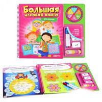 Книжка Азбукварик Большая игровая книга для девочек 978-5-490-00148-5