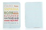 Кожаная обложка на паспорт Сало Борщ Украина 156-1551492