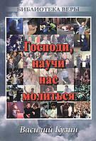 Господи, научи нас молиться. Василий Кузин