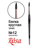 Кисть Rosa белка круглая Classic 3049R №12 Колос 4230490R12