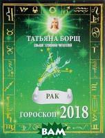 Татьяна Борщ РАК. Гороскоп на 2018 год