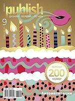 Журнал «Publish/Дизайн. Верстка. Печать» № 06 (2017 год) (Издательство «Открытые системы»)