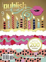 Журнал «Publish/Дизайн. Верстка. Печать» №11 (2017 год) (Издательство «Открытые системы»)