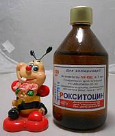 Рокситоцин (окситоцин) 10ед 100мл Реагент