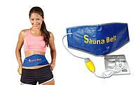 Пояс для похудения SAUNA BELT 230-20610580