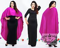 Платье со съёмной накидкой. 4 цвета. Р-ры: 48, 50, 52, 54.