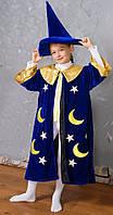 Детский карнавальный костюм Звездочет 342-32313394