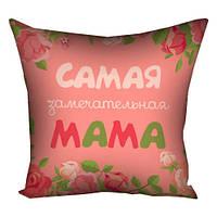 Подушка Самая замечательная мама 98-9714525