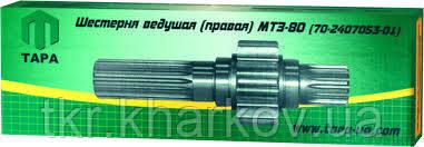 Шестерня ведущая (правая) МТЗ-80 70-2407053-01